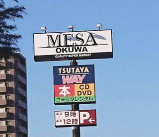 メッサオークワ高松店の画像2