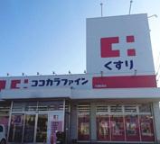 ココカラファイン 大浦街道店