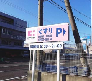 ココカラファイン 大浦街道店の画像2