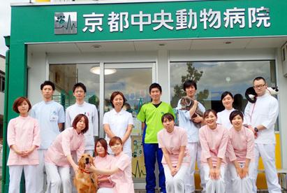 京都中央動物病院の画像3