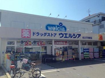 ウエルシア堺百舌鳥梅町店の画像1