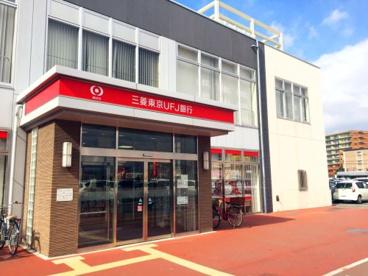三菱東京UFJ銀行 中もず支店の画像1
