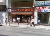 コメダ珈琲店 北浜南店