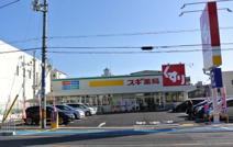 スギ薬局 堺北花田店