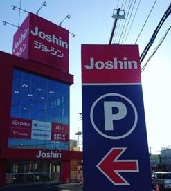 ジョーシン 和歌山店の画像1