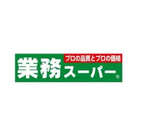 業務スーパー和歌浦店の画像1