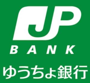 ゆうちょ銀行の画像1