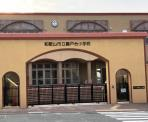 藤戸台小学校