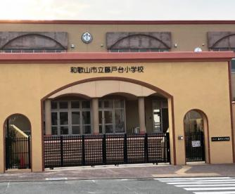 藤戸台小学校の画像1
