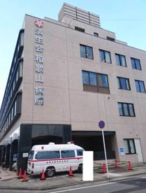 済生会和歌山病院の画像1