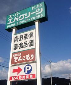 スーパーエバグリーンプラス和歌山北インター店の画像1