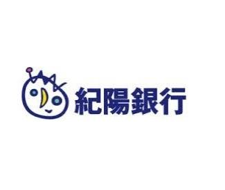 紀陽銀行 六十谷支店の画像1