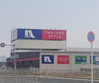 ナフコTWO-ONE STYLE和歌山北インター店の画像2
