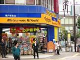 薬 マツモトキヨシ 亀戸駅前店