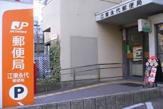 江東永代郵便局