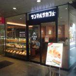サンマルクカフェ 日生淀屋橋ビル店