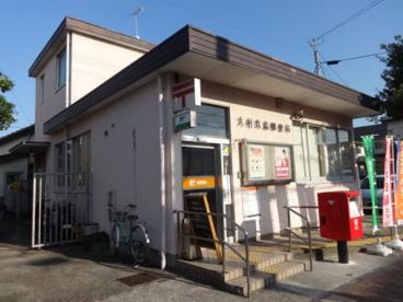 大村玖島郵便局の画像1
