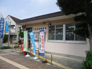 大村玖島郵便局の画像2