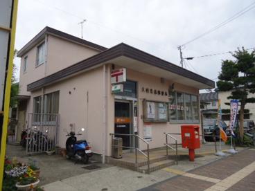 大村玖島郵便局の画像4