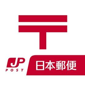 松原郵便局の画像1