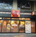 すき家 地下鉄弘明寺駅前店