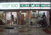 ローソンストア100 天神橋三丁目店