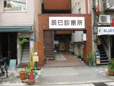 辰巳診療所の画像1