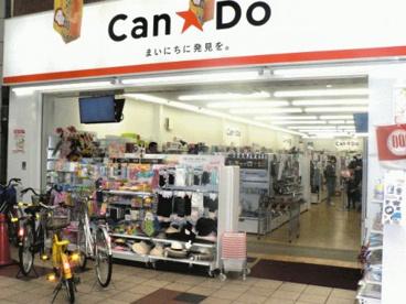 Can★Do(キャンドゥ)天神橋三丁目店の画像1