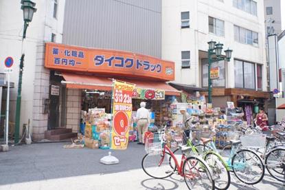 ダイコクドラッグ天満駅前店の画像1