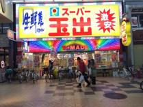 スーパー玉出 天神橋店
