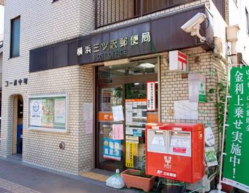 横浜三ッ沢郵便局の画像1