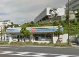 ローソン 横浜市民病院前店