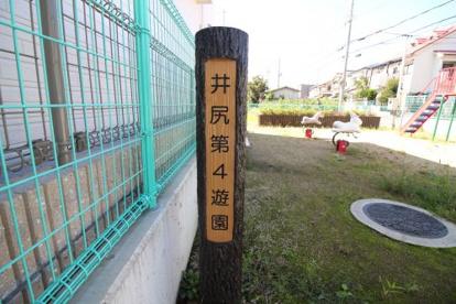 井尻第4遊園の画像3