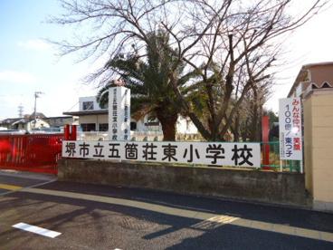 堺市立五箇荘東小学校の画像1