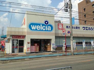 ウエルシア堺北花田店の画像1