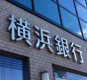 横浜銀行 長津田支店の画像1
