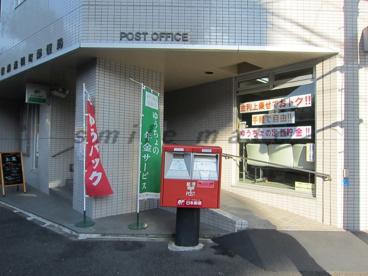 浅間町郵便局の画像1