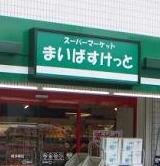 まいばすけっと 横浜高山店の画像1