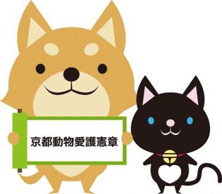 京都動物愛護センターの画像1