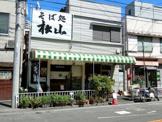 松山そば店
