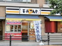 天丼てんや 町田東店