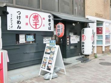 麺匠なべすけ 本店の画像1