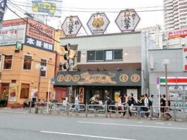 タイガーキング 町田店の画像1