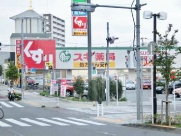 スギ薬局 原町田店の画像1