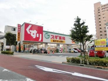 スギ薬局 原町田店の画像2
