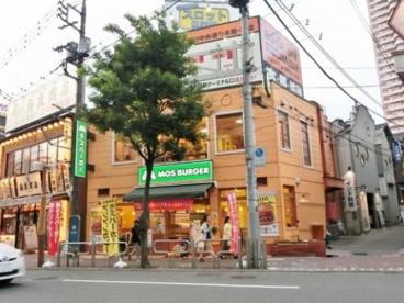 モスバーガー 町田駅ターミナル口店の画像1
