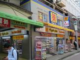 薬マツモトキヨシ御徒町駅前店