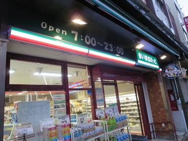 まいばすけっと西浅草2丁目店の画像2