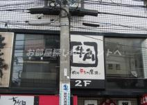 牛角 中野新橋店