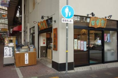 甘幸堂 湊川店の画像1